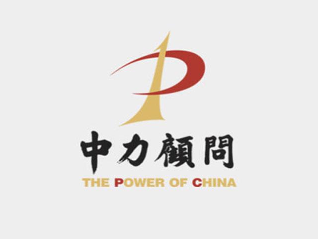 深圳中力知识科技有限公司