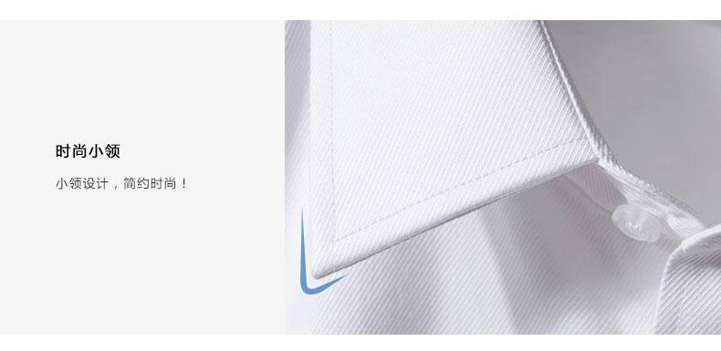 男士衬衫定制款式细节图