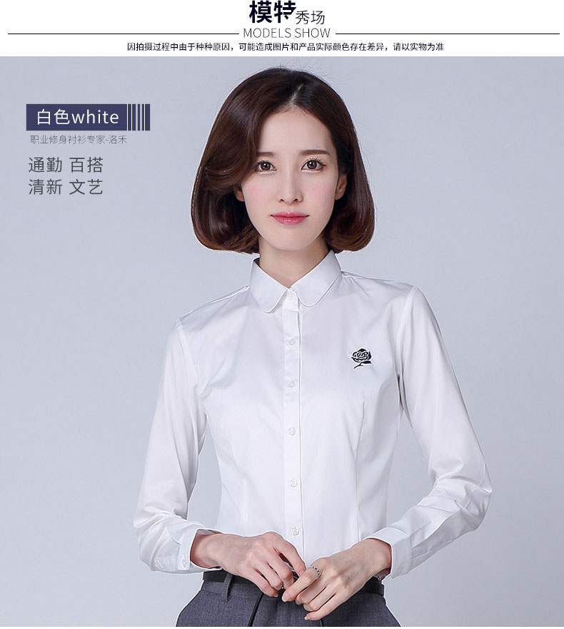 女士白色衬衫款式图