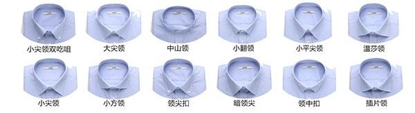 衬衫的各种领型