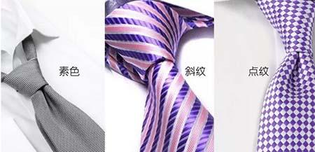 领带的搭配