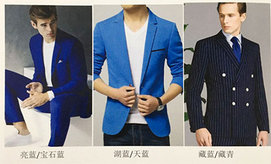 男士蓝色西服