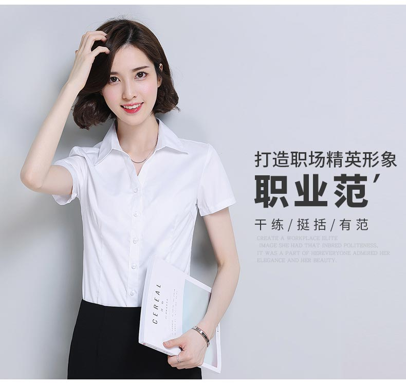 女款白色衬衫定制款式图