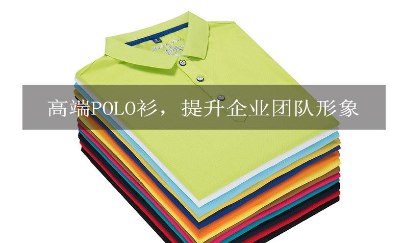 订制高端POLO工作衫
