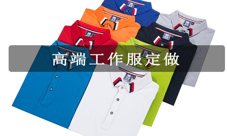 企业团体POLO衫款式图
