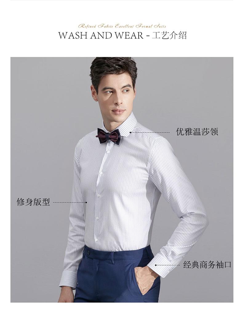 男士白色条纹衬衫定做图片