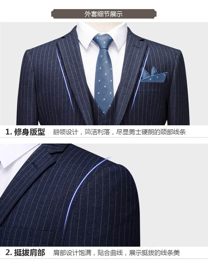 男士西服外套细节展示